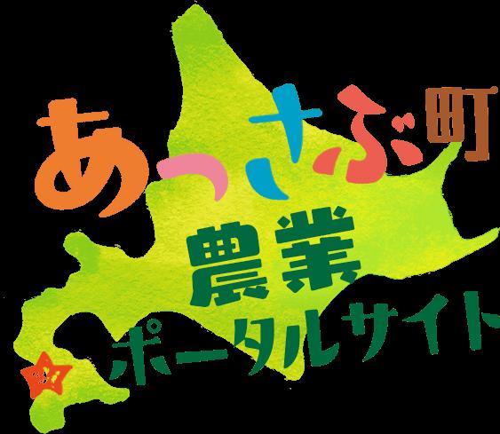 あっさぶ(厚沢部)農業