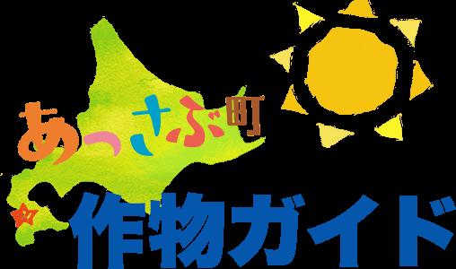 厚沢部町 作物ガイド